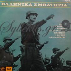 Ρεμούνδος Αναστάσιος - Ελληνικά Εμβατήρια