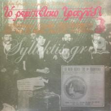 Διάφοροι - Το ρεμπέτικο τραγούδι Νο 3