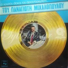 Μιχαλόπουλος Παναγιώτης - Ο χρυσός δίσκος του αρχοντορεμπέτη
