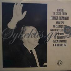 Παπανδρέου Γεώργιος - Ο Αρχηγός Της Ενώσεως Κέντρου Γεώργιος Παπανδρέου Ομιλεί Προς Τον Ελληνικό Λαόν