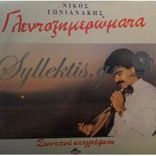 Γωνιανάκης Νίκος - Γλεντοξημερώματα