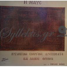Νόνης Βασίλης - Η Ναυς (Βυζαντινά Ενόργανα Κρατήματα Και Λαϊκοί Θρήνοι)