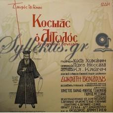 Βενάρδος Σωκράτης - Κοσμάς Ο Αιτωλός, Βυζαντινή Ραψωδία