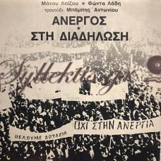 Αντωνίου Μπάμπης - Άνεργος / Στη Διαδήλωση