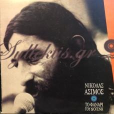 Άσιμος Νικόλας - Το Φανάρι Του Διογένη