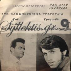 Βασσάρας Νίκος - Δύο Πανανθρώπινα Τραγούδια Του Πάνου Μαυρουλίδη