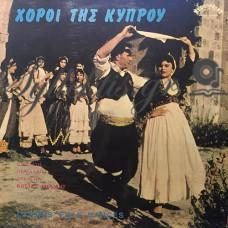 Μελίδης Κώστας - Χοροί Της Κύπρου