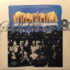 Διάφοροι - Ηπειρώτικα 1926-1950